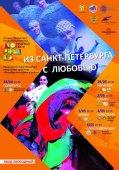 Концерты Санкт-Петербургского Государственного театра песни и танца Морошка в Греции