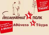 """Акция """"Бессмертный полк"""" 2018 в Лефкаде"""
