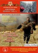 Вечер, посвященный Дню Победы над фашизмом в Афинах