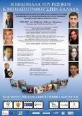 Неделя российского кино в Салониках