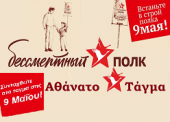 """Акция """"Бессмертный полк"""" 2018 на Крите"""
