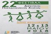 22-й фестиваль традиционных танцев в Афинах