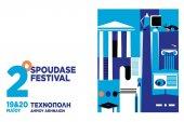 2o Spoudase Festival в афинском Технополис
