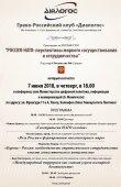 """Круглый стол """"Россия-НАТО: перспективы мирного сосуществования и сотрудничества"""" в Афинах"""