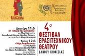 4-й Фестиваль любительского театра муниципалитета Кифисия в Афинах