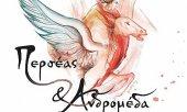 Детское музыкально-театральное представление «Персей и Андромеда» в Афинах