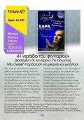 Спектакль для детей и взрослых «Фея Луны» в Афинах