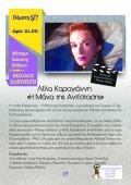 Театральный перфоманс «Лела Караянни - Мать Сопротивления» в Афинах