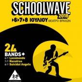"""Schoolwave 2018: Фестиваль """"Школьная волна"""" в Афинах"""