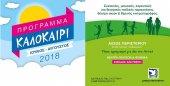 Программа летних мероприятий в афинском парке Перистери 2018
