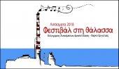 """Фестиваль у моря """"Lipásmata 2018"""" в Афинах"""