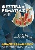 Фестиваль Рематиас - Ночи Солидарности 2018 в Афинах