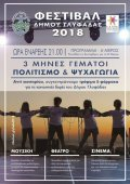 Фестиваль муниципалитета Глифада 2018 в Афинах