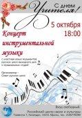 Концерт ко Дню Учителя 2018 в Афинах