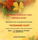 """Детский концерт """"Осенний бал"""" в Афинах"""