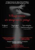 Театральное представление «Театр против фашизма и расизма» в Афинах