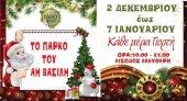 Дед Мороз и его помощники в афинском парке Флисфос