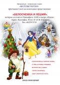 """Новогоднее представление """"Белоснежка и Леший"""" в Афинах"""