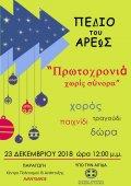 Новый год без границ в Афинах
