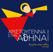 Рождество в Афинах - Ангелы в городе приветствуют 2019 год