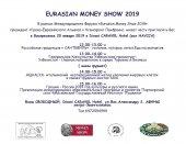 Международный ФОРУМ «EURASIAN MONEY SHOW 2019» в Афинах