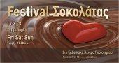 Фестиваль шоколада в Афинах