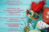 """Μάσλενιτσα (Απόκριες) στο Κέντρο Εκμάθησης Ρώσικης γλώσσας και πολιτισμού """"Οι χαρούμενες νότες"""" στην Αθήνα"""
