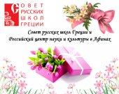 """Детский концерт для мам и бабушек """"Весна красна идёт!"""" в Афинах"""
