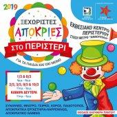 Карнавал 2019 афинского муниципалитета Перистери