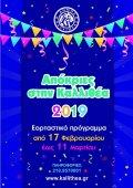 Маскарад 2019 в афинском муниципалитете Каллифеа