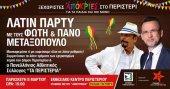 Карнавальная вечеринка в латиноамериканских ритмах в Афинах