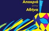 Карнавал в Афинах 2019