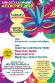 Карнавальное веселье в афинском муниципалитете Халандри