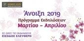 Программа культурных мероприятий афинского муниципалитета Илион: март - апрель 2019