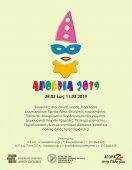 Карнавал 2019 года в Элефсис