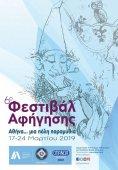 """6-й Фестиваль повествований """"Афины... сказочный город"""""""