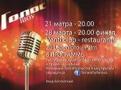 """Вокальный вечер """"Голос"""" в Афинах"""