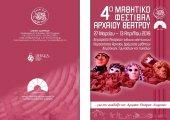 IV школьный фестиваль античного театра в Афинах