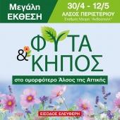 Μεγάλη έκθεση ΦΥΤΑ & ΚΗΠΟΣ στην Αθήνα