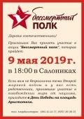 Δράση «Αθάνατο Τάγμα» 2019 στη Θεσσαλονίκη