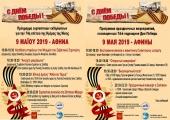 9 Мая 2019 в Афинах: Программа праздничных мероприятий