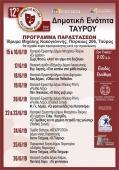 12ο Διαδημοτικό Φεστιβάλ Ερασιτεχνικού Θεάτρου Δήμων Αττικής - Δημοτική Ενότητα Ταύρου
