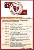 12-й Межмуниципальный фестиваль любительского театра Аттики - муниципалитет Мосхато