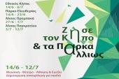"""Программа культурных мероприятий в парках афинского муниципалитета: """"Почувствуй парк иначе"""" 2019"""