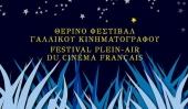 Летний фестиваль французского кино 2019 в Афинах