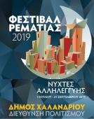 Фестиваль Реформации 2019 - Ночи Солидарности в Афинах