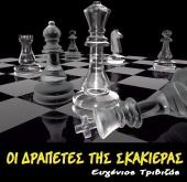 """Όπερα """"Οι Δραπέτες της Σκακιέρας"""" στην Αθήνα"""