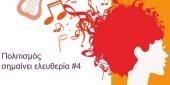 Культурное лето 2019 года муниципалитета Каллифеа в Афинах