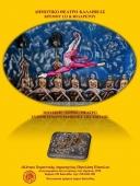 Μουσικοθεατρική παράσταση «Χόρεψε ως την άκρη του κόσμου» στην Αθήνα