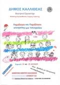 Θεατρική παράσταση «Παράλογα-παράλογοι και χα-χα χα» στην Αθήνα